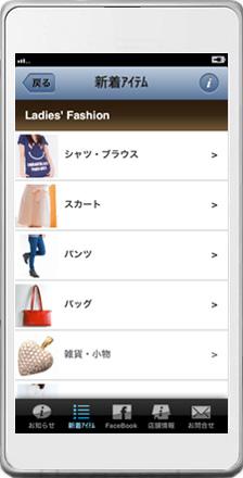 カタログ(小カテゴリ)画面