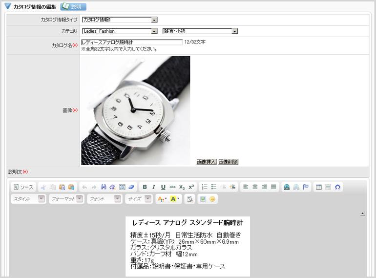カタログ情報管理操作画面
