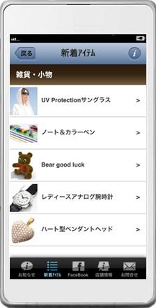 カタログ(リスト)画面