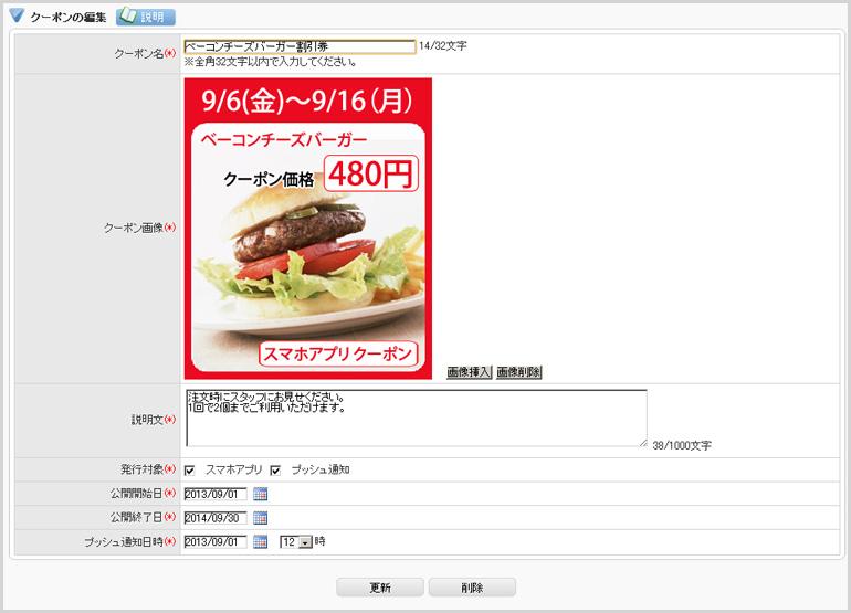 クーポン発行管理画面