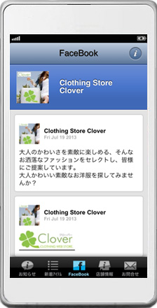 facebook連携画面