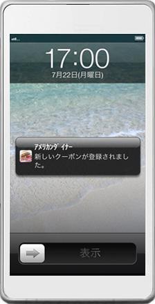 プッシュ通知(待ち受け中)画面
