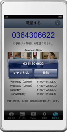 ワンプッシュコール(電話)画面